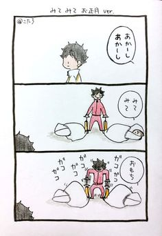 Baby Crows, Haikyuu Funny, Anime Dress, In This Moment, Comics, Volleyball, Twitter, Comic Books, Volleyball Sayings