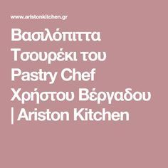 Bασιλόπιττα Τσουρέκι του Pastry Chef Χρήστου Βέργαδου | Ariston Kitchen