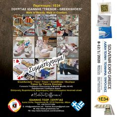 #TresorbyYiannisXouryas 👠 #GreekShoes 🇬🇷 #GreekSandals 👡 💙 #MakeTheDifference #WalkInComfort #WalkInBeauty ❤  Συμμετέχουμε και σας περιμένουμε, όλες και όλους, στο Περίπτερο μας 1E34 στην Έκθεση ΤΕΧΝΗΜΑ 2020 (8-12/1/2020) @ Eκθεσιακό κέντρο Metropolitan EXPO (Αεροδρ. Ελ.Βενιζέλος) στην μεγαλύτερη έκθεση τουριστικών ειδών και την μεγαλύτερη εμπορική έκθεση στην Ελλάδα!   #Handmade #Tresor #GreekSunSandals #Xoroparadosiaka #Folklore #Shoes #Bigshoes #Traditional #Dance #Sandals #Platforms Greece, Baseball Cards, Handmade, Image, Greece Country, Hand Made, Handarbeit