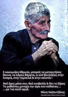 Και είπαν αυτόν τον άνθρωπο άθεο........ Wise Man Quotes, Men Quotes, Funny Quotes, Life Quotes, Philosophical Quotes, Proverbs Quotes, Writers And Poets, Philosophy Quotes, God Loves Me
