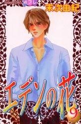 Shoujo, Hana, Ronald Mcdonald, Fictional Characters, Fantasy Characters