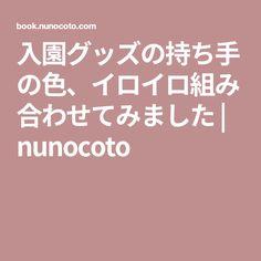 入園グッズの持ち手の色、イロイロ組み合わせてみました | nunocoto