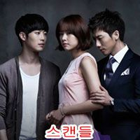 스캔들 : 매우 충격적이고 부도덕한 사건 Ep 9 English Subtitle / Scandal: A Shocking and Wrongful Incident Ep 9 English Subtitle, available for download here: http://ymbulletin.blogspot.com/