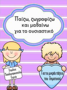 Grade 1, Second Grade, Special Education Math, Greek Language, Starting School, Kids Learning, Classroom, Teaching, Activities