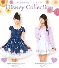 【楽天市場】Event > DisneyCollection > Tangled Collection > New Tangled Collection:SecretHoney by HoneyBunch