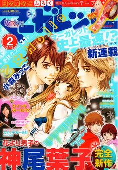 Otome Holic 1 - Read Otome Holic vol.1 ch.1 Online For Free - Stream 1 Edition 1 Page All - MangaPark