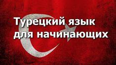 Турецкий для начинающих. Словарный запас