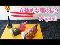 子供の日の折り紙工作 鯉のぼりのガーランドの作り方音声解説付☆Origami Garland - YouTube