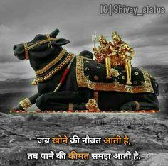 Lord Shiva Names, Lord Shiva Family, Krishna Quotes In Hindi, Hindi Quotes, Gita Quotes, Punjabi Quotes, Lord Shiva Sketch, Mahakal Shiva, Lord Krishna