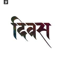 Diwas Devanagari Facebook Nepalifonts Marathi Calligraphy