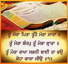 Sikh Quotes, Gurbani Quotes, Punjabi Quotes, Qoutes, Guru Nanak Pics, Baba Deep Singh Ji, Sri Guru Granth Sahib, Religious Photos, Teaching Quotes