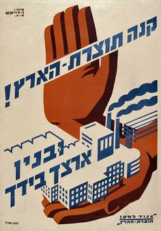 Buy the Products of Eretz Israel! - 2 | The Palestine Poster Project Archives