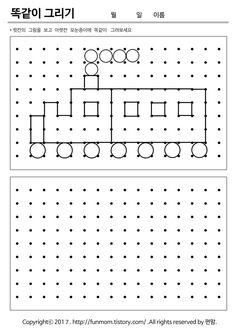점선잇기 똑같이그리기 Preschool Curriculum, Preschool Learning, Teaching Kids, Coding For Kids, Math For Kids, Speech Therapy Activities, Preschool Activities, Visual Perception Activities, Free Printable Puzzles