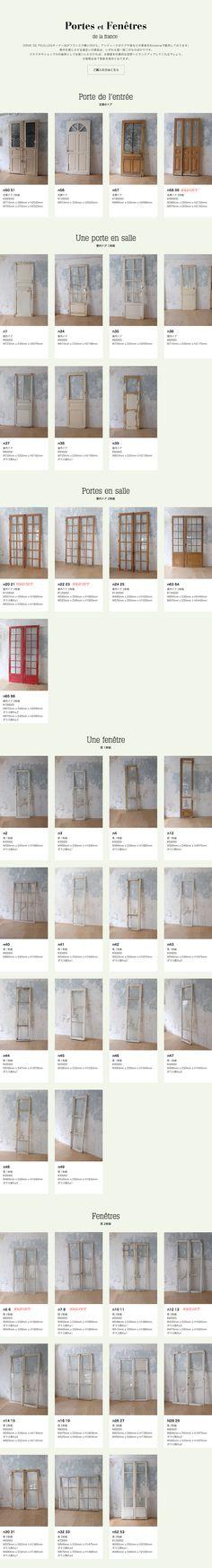 オルネ ド フォイユ Orne de Feuilles:アンティークの窓・ドアをBoiserieにて予約販売中