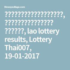 ຜົນການຈັບສະຫລາກລາວ, ผลการจับสลากลาว หวยลาว, lao lottery results, Lottery Thai007, 19-01-2017