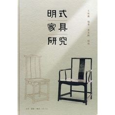 MING CHAIRS | Study of Ming Furniture simplified Chinese book