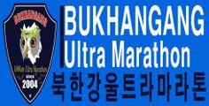 북한강울트라마라톤대회 배너