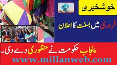 Lahore  Official Date of Basant Feb- 2018 Announced