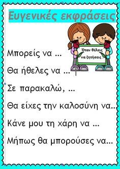 Picture Learn Greek, Welcome To School, St Joseph, Greek Language, Preschool Education, Classroom Rules, Speech Therapy Activities, Beginning Of School, Lessons For Kids