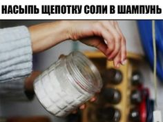 Насыпь щепотку соли в любимый шампунь.. Ты будешь в шоке! Body Care, Mugs, Tableware, Nails, Makeup, Face, Beauty, Finger Nails, Make Up