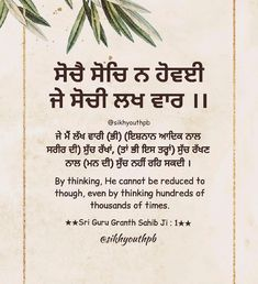 Beautiful Morning Quotes, Good Morning Wishes Quotes, Guru Granth Sahib Quotes, Sri Guru Granth Sahib, Sikh Quotes, Gurbani Quotes, Nanak Dev Ji, Religion Quotes, Learn English Words
