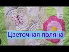 "Одеяло ""Цветочная поляна"". Аппликация. Часть 1. - YouTube"