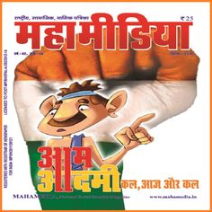 राष्ट्रीय सामाजिक, मासिक पत्रिका महामिडिया का प्रत्येक अंक पठनीय एवं संग्रहणीय है, क्योकि ज्ञान सदैव जीवन में नवीनता का संचार करता है | अंतः किसी कारणवश आप महामिडिया के पूर्व प्रकाशित अंक पढ़ने से वंचित रह गए हो तो आप वह अंक पुनः प्राप्त कर सकते है | Maha Media Magazine Cool Magazine, Spirituality, Spiritual