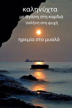 Very Nice Pic, Greek Quotes, Morning Images, Good Night, Spirituality, Activities, Live, Summer, Christmas