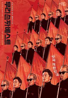 우리 손자 베스트 Great Patrioteers Typo Poster, Poster Layout, Chinese Design, Japan Design, Creative Posters, Creative Advertising, Graphic Design Inspiration, Art Direction, Cover Art