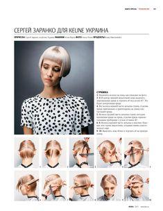 Журналы о прическах, стрижках, моде и стиле читать он-лайн