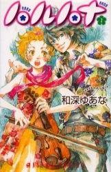 Shoujo, Hana, Painting, Painting Art, Paintings, Painted Canvas, Drawings