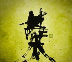 蘖(ひこばえ)書道作品:田川悟郎 / hikobae : basal shoot : Japanese calligraphy by Goroh Tagawa