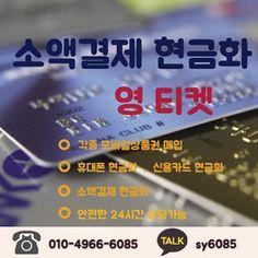 문화상품권매입,휴대폰소액현금화: 휴대폰소액현금화/신용카드현금화/구글결제