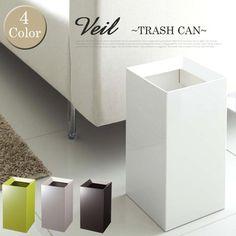 トラッシュカンヴェールダストボックス。 綺麗な立ち姿で洗練されているダストボックスです! お部屋をファッショナブルに彩る4カラーから選べます。