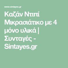 Καζάν Ντιπί Μικρασιάτικο με 4 μόνο υλικά | Συνταγές - Sintayes.gr