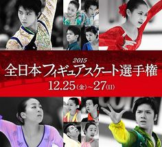全日本フィギュアスケート選手権2015