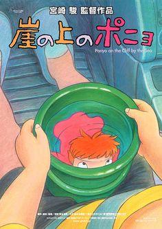 《崖上的波妞》(崖の上のポニョ/Ponyo on the cliff by the sea)(2008):::Feb 20,2015:::