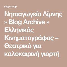 Νηπιαγωγείο Λίμνης  » Blog Archive   » Ελληνικός Κινηματογράφος – Θεατρικό για καλοκαιρινή γιορτή Blog, Math Equations, Blogging