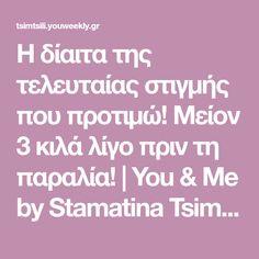 Η δίαιτα της τελευταίας στιγμής που προτιμώ! Μείον 3 κιλά λίγο πριν τη παραλία! | You & Me by Stamatina Tsimtsili