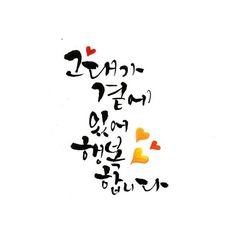 캘리그라피 - Google 검색 Happy New Year Calligraphy, Arabic Calligraphy Art, Caligraphy, Typo Design, Typography Design, Korean Writing, Wise Quotes, Design Quotes, Word Art