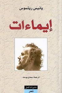 كتاب إيماءات Pdf يانيس ريتسوس عاشق الكتب لعشاق الـ Pdf دواوين شعر