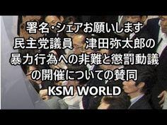 【許せないと思ったら署名・シェア!】民主党議員 津田弥太郎の暴力行為への非難と懲罰動議の開催 署名サイト⇒https://goo.gl/FR53z2