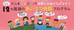 12ヵ国語のあいさつ会話プログラム