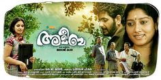 Malayalam movie Amoeba tells the tragic story of the people living a village in Kerala