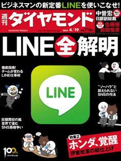 週刊ダイヤモンド最新号LINEの執行役員を務める田端信太郎氏も「LINEが社会のインフラを目指す上で、ビジネスの業務フローの中で使われるのは必要」と話し、ビジネス需要開拓に力を注ぐ姿勢を見せています。20140414