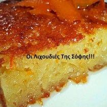 Greek Sweets, Cookie Desserts, Greek Recipes, French Toast, Cheesecake, Good Food, Food And Drink, Cookies, Breakfast