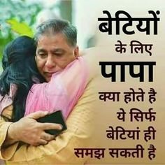 Papa Quotes, Love My Parents Quotes, Mom And Dad Quotes, Mommy Quotes, Sister Quotes, Daughter Quotes In Hindi, Father Daughter Love Quotes, Father Quotes In Hindi, Hindi Quotes