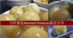 马铃薯泥Mashed Potatoes做法分享