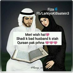 Muslim Love Quotes, Couples Quotes Love, Love In Islam, Love Husband Quotes, Islamic Love Quotes, Couple Quotes, Beautiful Love Quotes, Romantic Love Quotes, Bad Husband