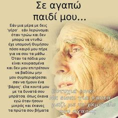 Οικογένεια Greek Quotes, Mom Quotes, Funny Quotes, Life Quotes, Meaningful Life, Meaningful Quotes, Unique Quotes, Inspirational Quotes, Cool Words
